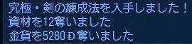 1.4 剣究極