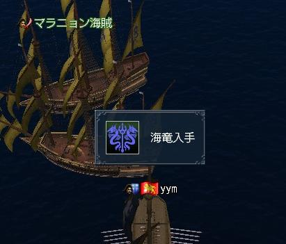 1.6 海竜1