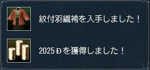 2.1 橙袴