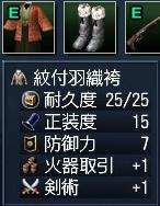 2.1 橙袴3