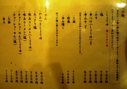 麺屋 山彦1002 001