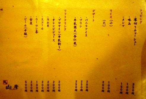 麺屋 山彦1002 002