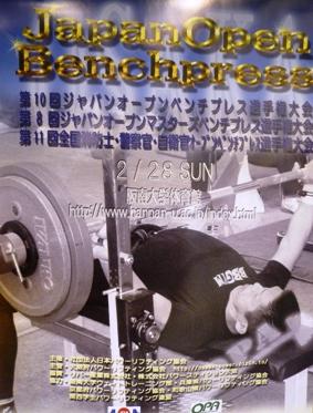 ジャパンオープンベンチ大会大阪10・2・27~3・1 (10)