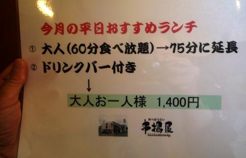 串揚屋1004 005