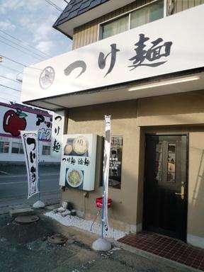 太イつけ麺グループ1005 003