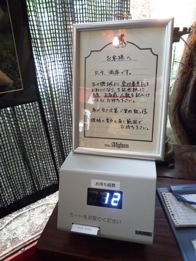 清里・軽井沢・分杭峠?
