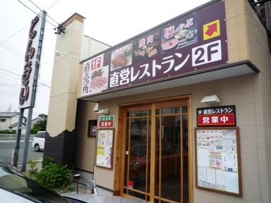 ミートレストランとんきい 001
