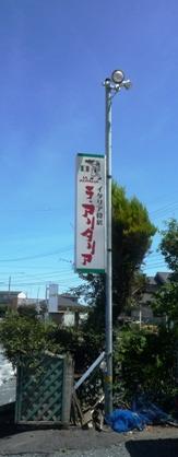 ラ・アリタリア1007 010