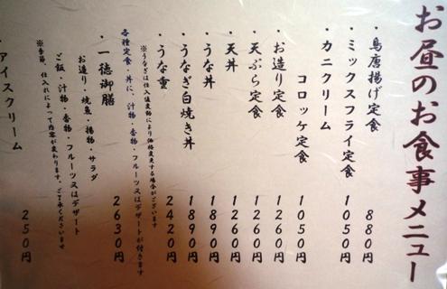 旬彩 一徳1009?