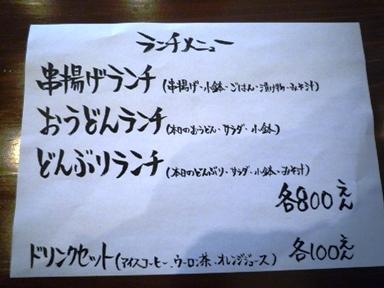 桜串1009?