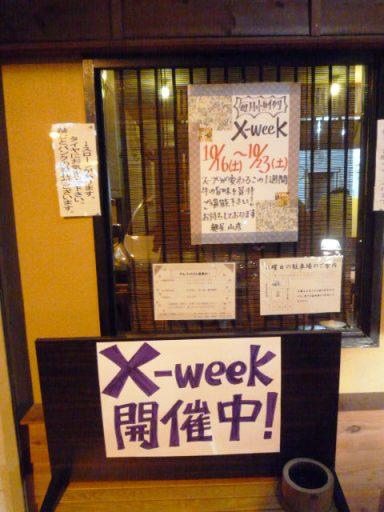 麺屋 山彦1010 (5)