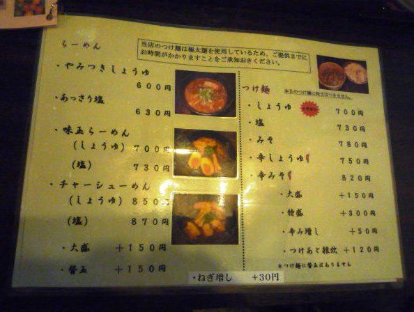 麺屋 山彦1010 (1)