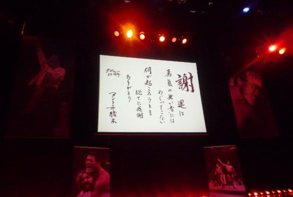 猪木闘魂ライブ名古屋?