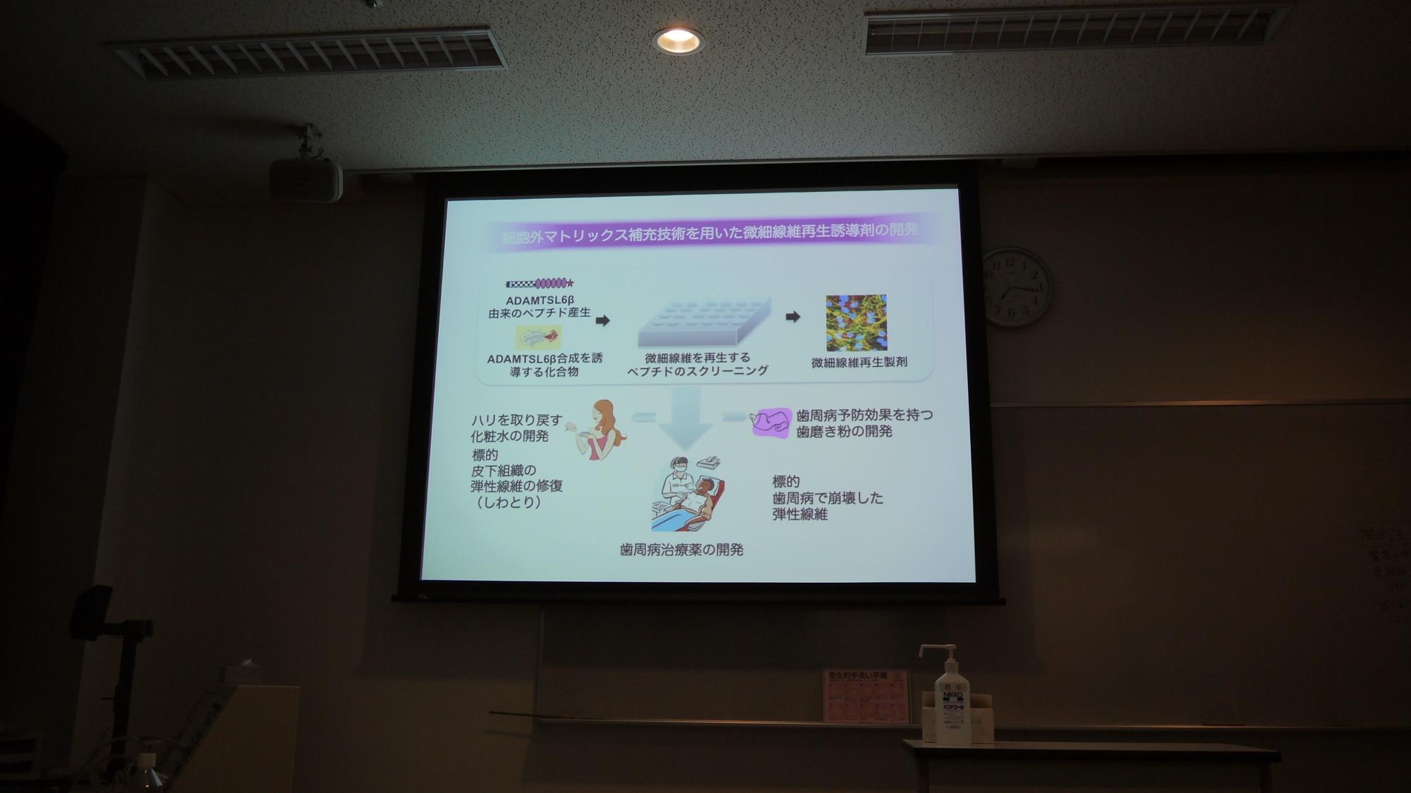 Dr.Saito2