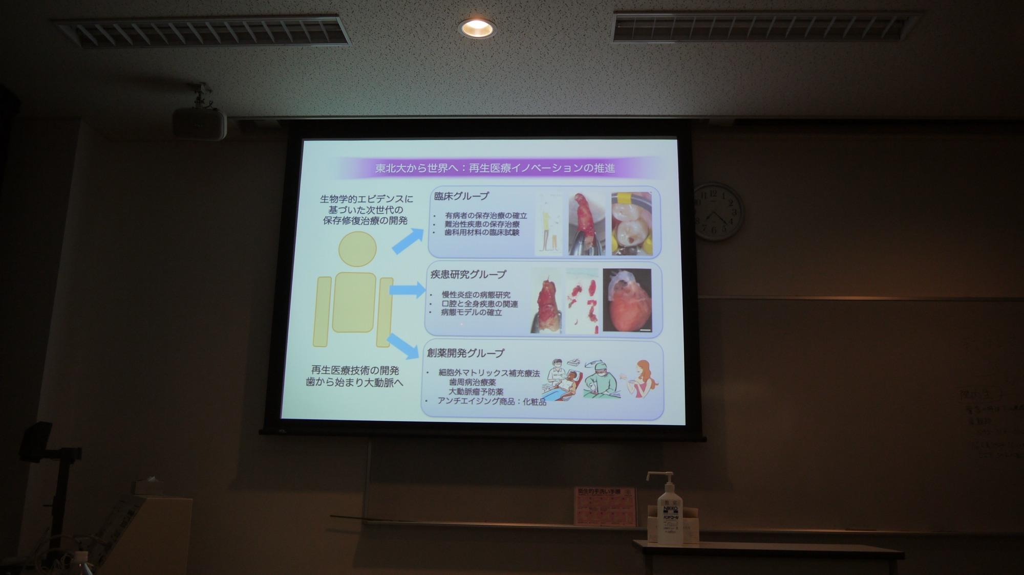 Dr.Saito3
