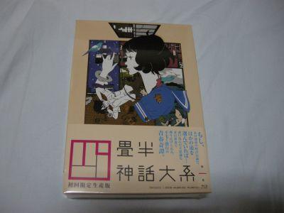 四畳半神話大系 Blu-ray 1巻