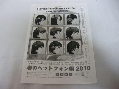 2010head1.jpg