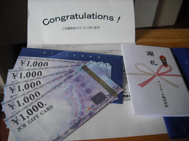 商品券5000円