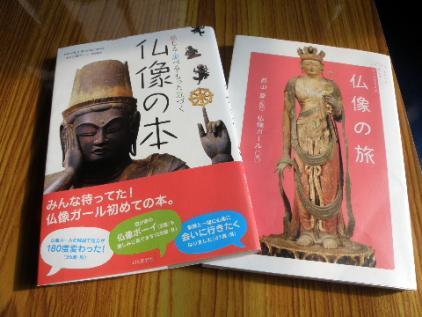 仏像ガールの贈り物