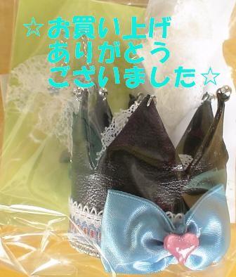 小物王冠セット-BL-AA