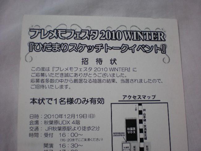 PC060259.jpg