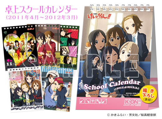 school_calendar.jpg