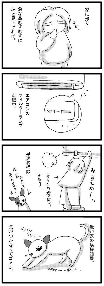 20091214_02エアコン騒動