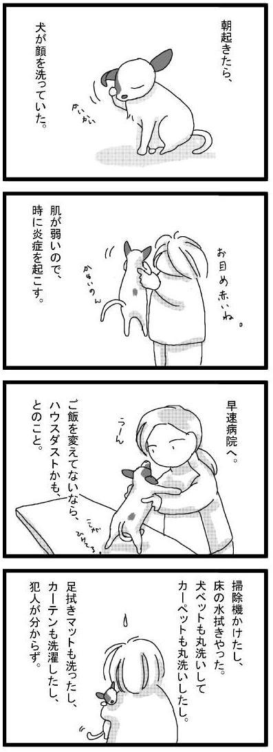 20091214_01エアコン騒動