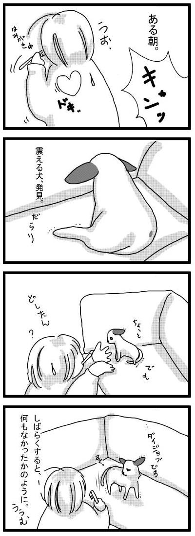 20100207_01だっきゅう