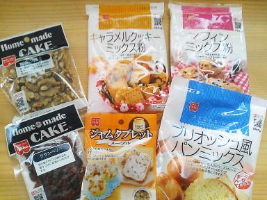 20101016_01cookie.jpg
