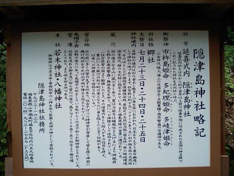 隠津島神社13