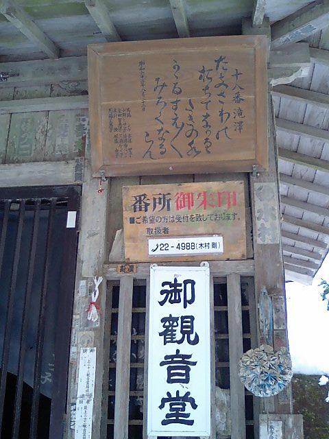 白糸神社17;御観音堂
