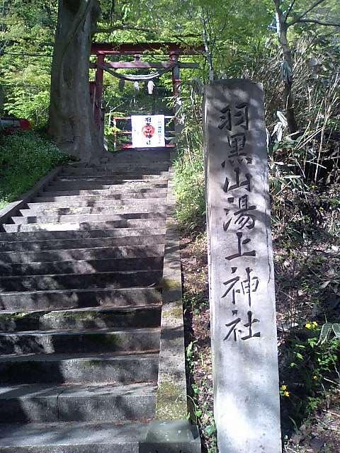 東山;羽黒山湯上神社5