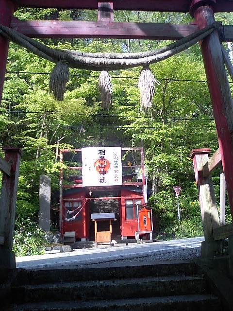 東山;羽黒山湯上神社6