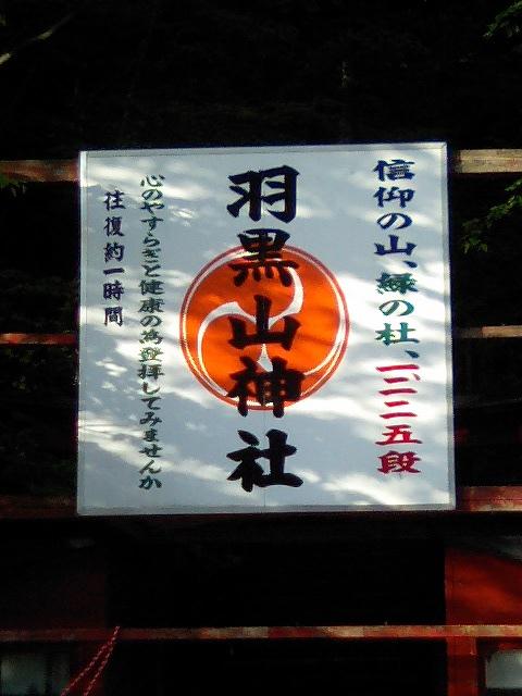 東山;羽黒山湯上神社7