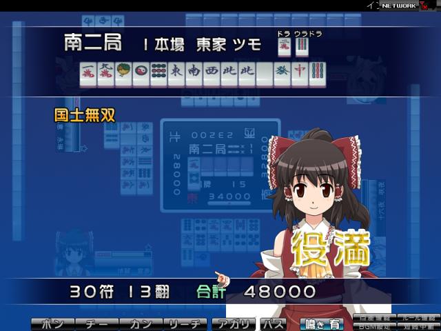 東方幻想麻雀1