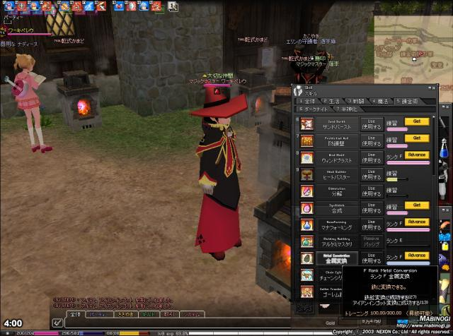 mabinogi_2010_05_01_059.jpg