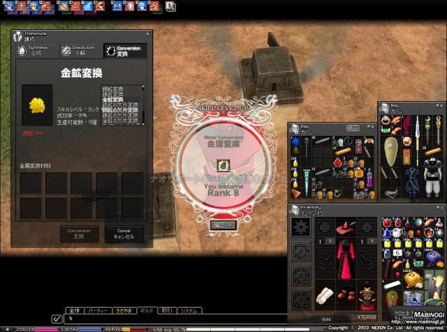 mabinogi_2010_05_08_002.jpg