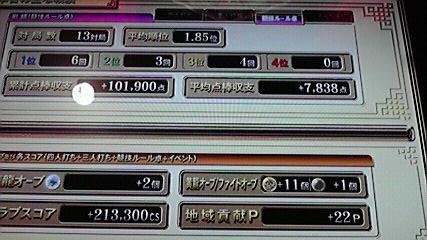 2011021918490000.jpg