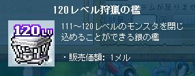 120おり