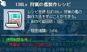 130れしぷい