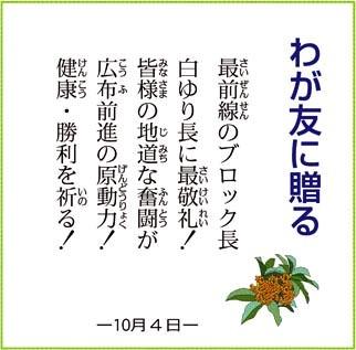 わが友に贈る 2010.10.04.jpg
