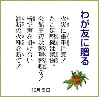 わが友に贈る 2010.10.05.jpg