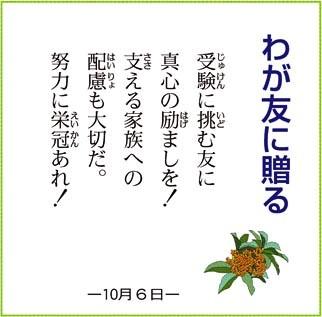 わが友に贈る 2010.10.06.jpg