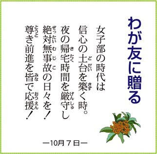 わが友に贈る 2010.10.07.jpg