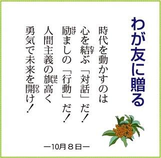 わが友に贈る 2010.10.08.jpg