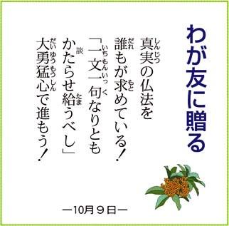 わが友に贈る 2010.10.09.jpg