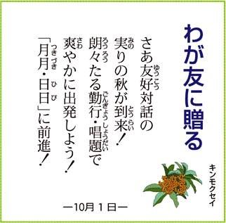 わが友に贈る 2010.10.01.jpg