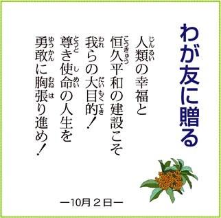 わが友に贈る 2010.10.02.jpg