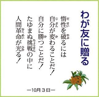 わが友に贈る 2010.10.03.jpg